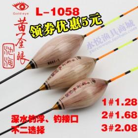 正品黄金眼L1058竞技野钓行程接口高稳定性枣核芦苇浮漂鱼漂包邮