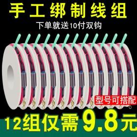 【12个装】绑好成品线组方便钓鱼线鱼钩主线子线套装全套渔具用品