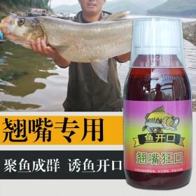 翘嘴狂口钓鱼小药野钓红尾白条鱼饵料窝料添加剂路亚筏钓翘嘴小箹