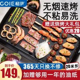 格伊电烤盘 家用韩式不粘电烤炉无烟烤肉机烧烤炉铁板烧大容量