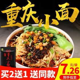十吉重庆麻辣小面调料250g正宗煮面拌面佐料担担面米线面条酱料包