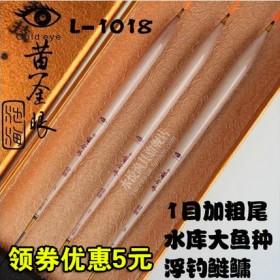 正品黄金眼L1018芦苇2目加粗水库野钓草鱼鲢鱼鳙鱼浮漂鱼漂包邮