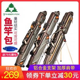 森林狐鱼竿包1.25米多功能防水加厚渔具包大容量钓鱼背包双肩鱼包