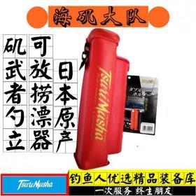 日本进口Tsurimusha钓武者勺立桶可放捞漂器海钓矶钓饵勺桶涮勺桶