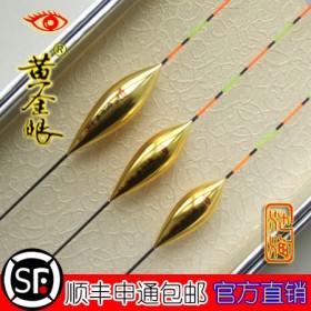 池海官方 黄金眼正品浮漂浮标 彩金版C-011 纳米漂 鲫鱼漂 混养漂