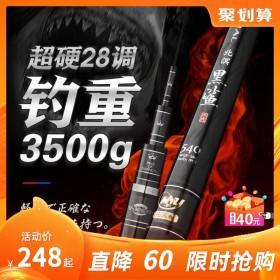 北溟鱼黑鲨28调鱼竿4.5米手竿日本进口台钓鱼竿手杆碳素超硬超轻