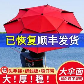 猛攻钓鱼伞大钓伞2.2米万向防雨钓伞2.4加大加厚防晒雨伞遮阳钓伞
