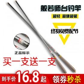 般若师鲤鱼竿碳素超轻超硬3.9 5.4 6.3 7.2米长节手竿台钓钓鱼竿
