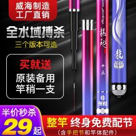 海龙王鱼竿台钓竿手竿超轻超硬最28调鲫鲤鱼正品杆碳素极细钓鱼竿