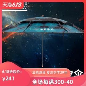 法莱户外钓鱼伞2.2米万向防雨折叠垂钓伞黑胶遮阳防晒伞垂钓用品