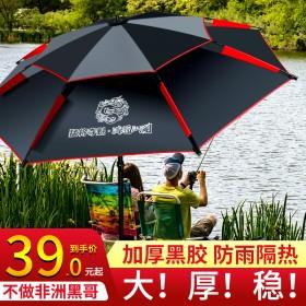 钓鱼遮阳伞万向双层合金大钓伞钓鱼用防晒防暴雨防紫外线加厚渔伞