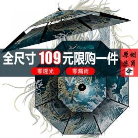 原创十二生肖钓鱼伞大钓伞防爆雨2.2加厚2.4米万向防晒大伞遮阳