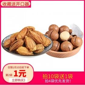 【大嘴蛙】夏威夷果薄壳巴旦木奶油味山核桃每日坚果