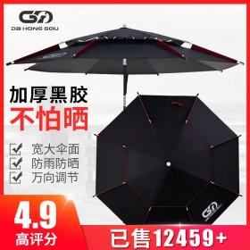 钓伞钓鱼伞大钓伞 防雨 防风防暴雨加厚2.4米双层三折叠万向渔伞