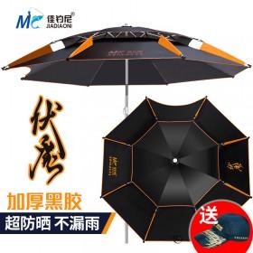 佳钓尼钓鱼伞大钓伞地插雨伞加厚遮阳防暴雨防晒折叠防雨防紫外线