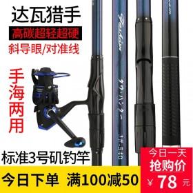 日本进口达瓦猎手矶钓竿超轻超硬定位矶竿鱼竿手海两用竿海竿套装