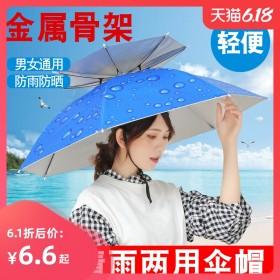 钓鱼伞帽头戴伞折叠头伞帽户外防风雨晒遮阳垂钓大号双层帽子雨伞