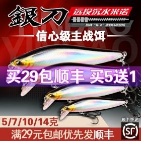 路亚饵银刀米诺超远投淡水海钓通杀颤沉翘嘴海鲈鱼鳜鱼黑鱼假饵