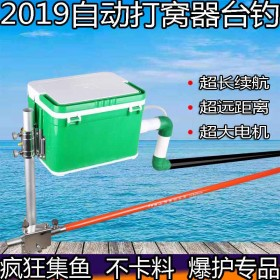 2019自动打窝器台钓6米7米野钓筏钓散泡定点集鱼多功能静音投饵器