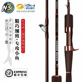 韩国NS米兰达小鱼马口竿超轻超细超软UL/L直柄枪柄溪流路亚竿套装