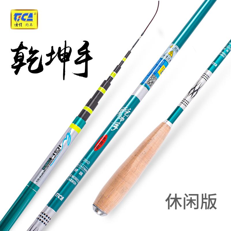 迪佳乾坤手 碳素超轻超细37调鲫鱼竿钓鱼竿手竿台钓竿渔具鱼竿