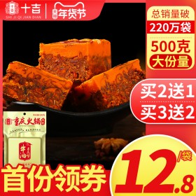 十吉重庆火锅底料500g正宗四川家用牛油麻辣烫超麻辣香锅商用调料