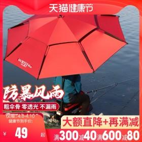 沃鼎钓鱼伞大钓伞2.2米万向防雨防暴雨钓伞2.4加厚防晒雨伞遮阳伞