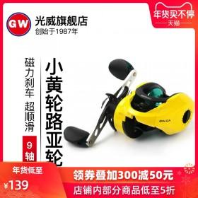 光威旗舰店GW.CA渔线轮水滴轮小黄轮路亚轮海钓轮右手轮磁力