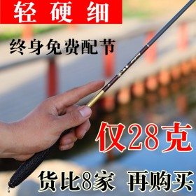 日本极细鱼竿4.5米超轻超细鲫鱼竿5.4米台钓竿钓鱼竿手杆37调韧道