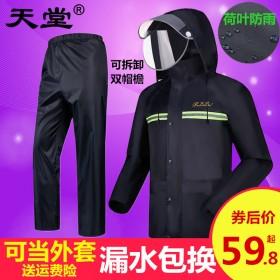 天堂雨衣雨裤套装双层加厚电动摩托车男性女分体长款全身防暴雨披
