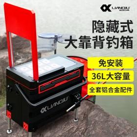 2021新款连球钓箱H30多功能高靠背平盖工具盒免安装竞技台钓黑坑