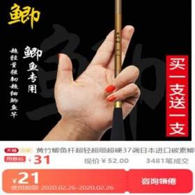 黄竹鲫鱼杆超轻超细超硬37调日本进口碳素鲫竿长节台钓钓鱼杆手杆
