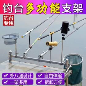 钓台配件大全炮台架多功能加厚不锈钢支架鱼护饵料架灯架综合支架