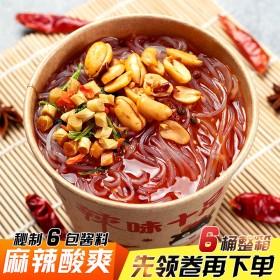 嗨吃家 酸辣粉6桶装正品海吃螺蛳粉方便面重庆正宗速食粉丝米线