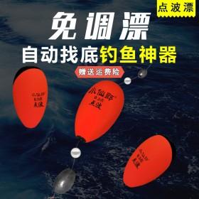 小仙郎全自动找底鱼漂免调浮漂远投高灵敏加粗醒目点波漂钓鱼神器
