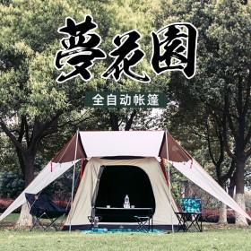梦花园帐篷户外野营加厚全自动速开双层防暴雨4人5人自驾露营装备