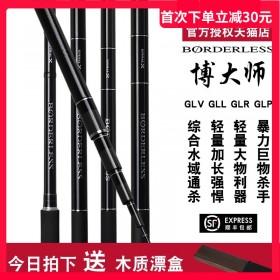 SHIMANO禧玛诺官方旗舰店博大师BORDERLESS GLV/GLL/GLP/GLR台钓