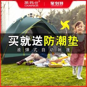 凯玛仕全自动帐篷户外防暴雨3-4人加厚防雨双人2单人野营野外露营
