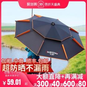 沃鼎钓鱼伞大钓伞加厚万向鱼伞双层防暴雨防晒遮阳伞折叠伞
