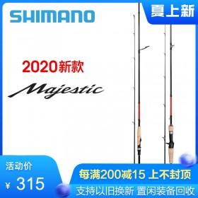 禧玛诺Majestic玛杰仕路亚竿套装淡海水枪柄直柄泛用远投竿钓鱼竿