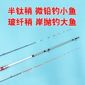 钛合金筏竿2.1米磁环双稍筏钓鱼竿微铅渔具抛投玻纤稍钓鱼杆筏w杆