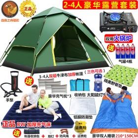 帐篷户外野营加厚防雨3-4人全自动双人2人家庭用室内野外露营速开