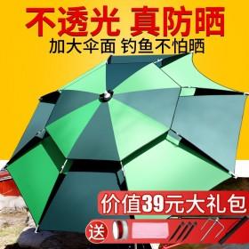 沃鼎户外垂钓渔具鱼伞钓鱼伞雨伞2.4万向防雨钓伞加粗折叠台钓伞