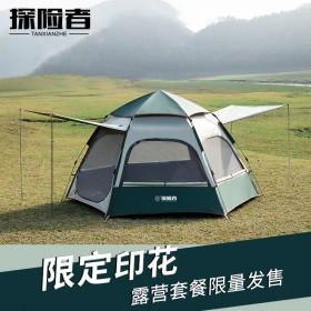 探险者黑胶帐篷户外野营加厚露营全自动防雨装备便携式室外双层帐
