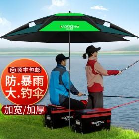 沃鼎钓鱼伞大钓伞万向2020年新款加厚防晒防暴雨伞地插三折叠垂钓