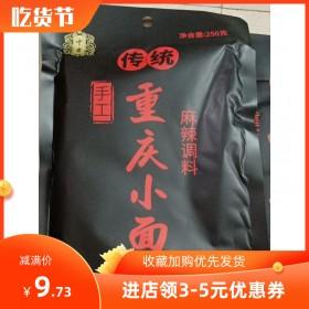 新货 十吉重庆小面调料 麻辣煮面拌面凉面担担面米线面条酱料调料