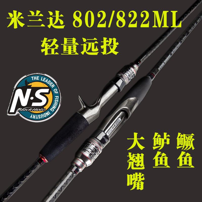 NS韩国米兰达路亚竿超轻远投802M/822ML专攻大翘嘴海钓鲈鱼碳素竿