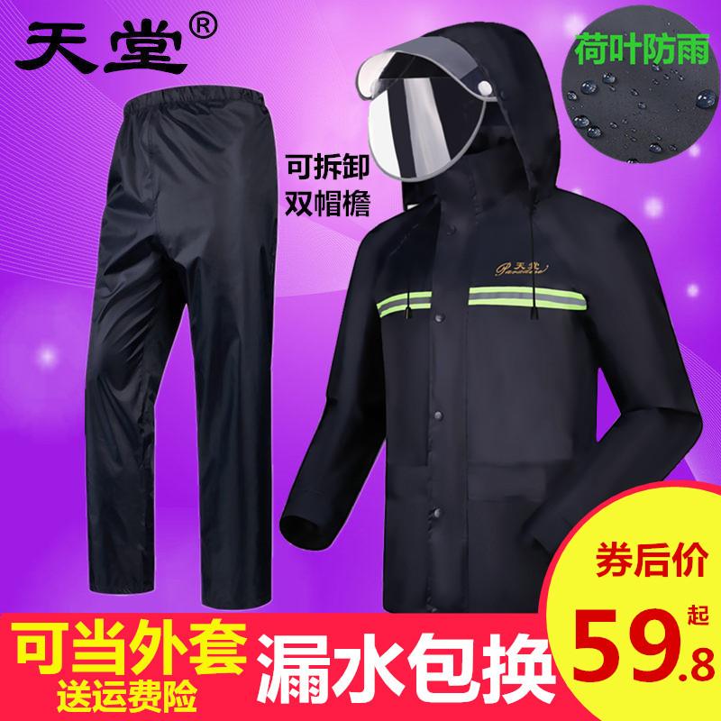 天堂雨衣雨裤套装双层加厚电动摩托车男性女分体长款全身防暴雨披图片